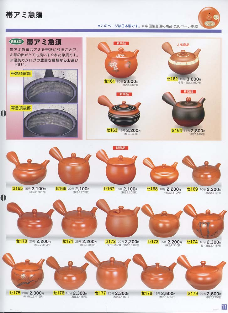 Obi net kyusu tokoname Japanese tea pot catalog