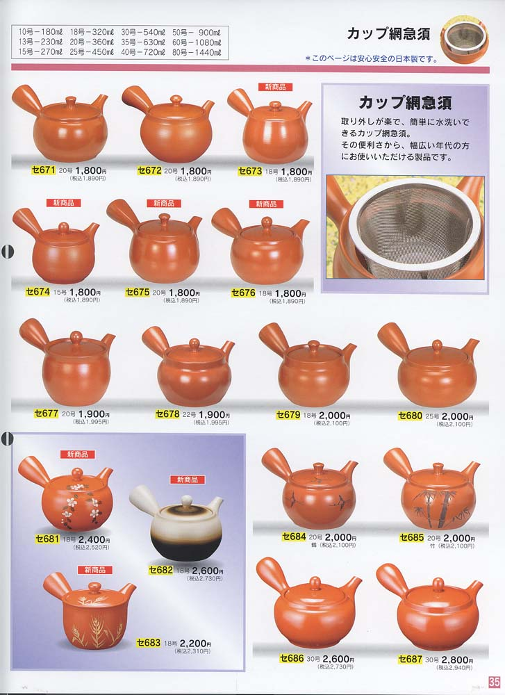 Super wide tokoname Japanese tea pot catalog